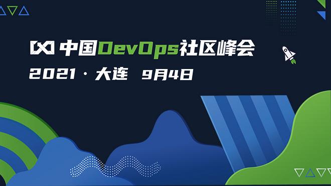 2021中国DevOps社区峰会-大连站