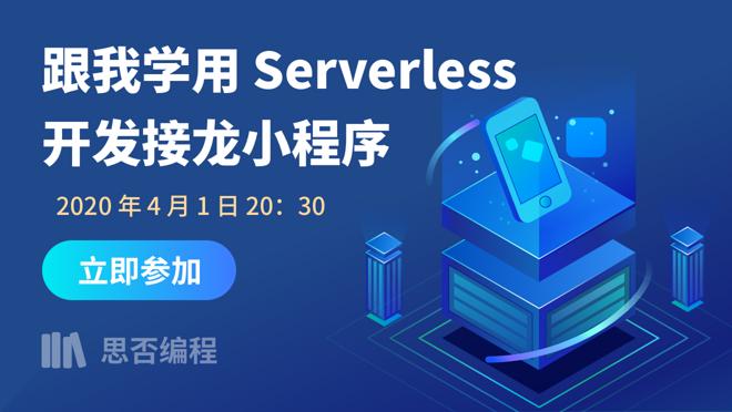 【思否编程公开课】限时免费 跟我学用 Serverless 开发接龙小程序