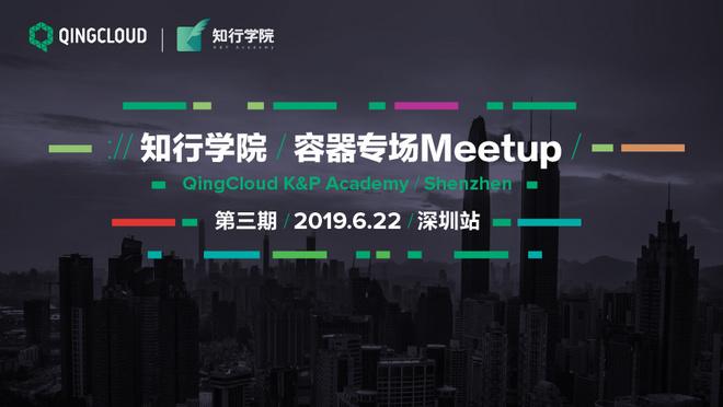 K8S 落地实践系列技术沙龙 | 深圳站开放报名