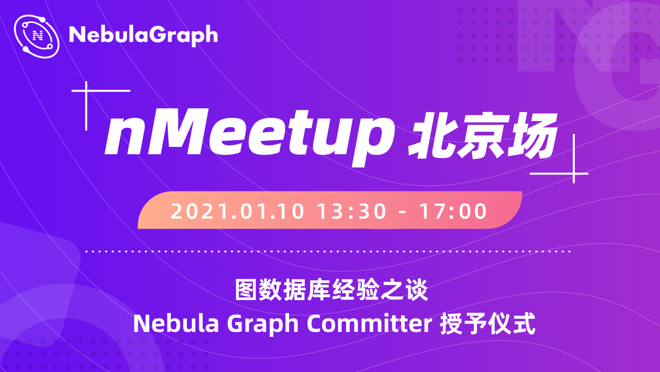 图数据库 | nMeetup 北京场