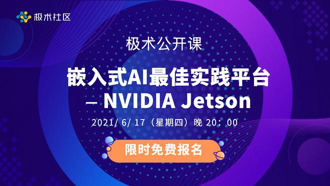 【极术公开课】嵌入式AI最佳实践平台 – NVIDIA Jetson
