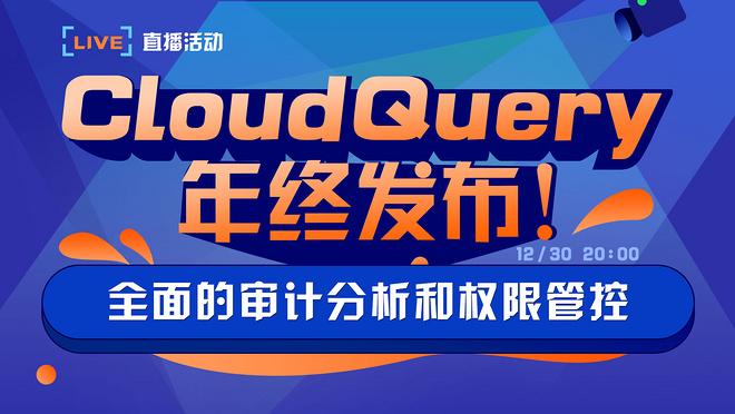 全面的审计分析和权限管控——CloudQuery年终发布