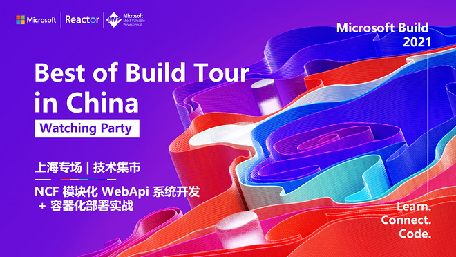 Best of Build Tour in China技术市集|NCF 模块化 WebApi 系统开发+容器化