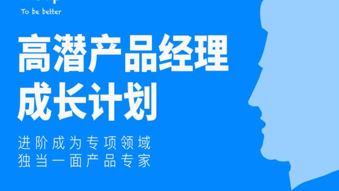 高潜产品经理成长计划【线上直播】