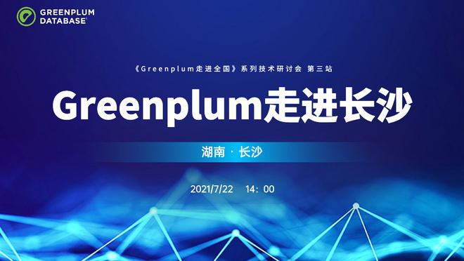 Greenplum走进长沙 技术研讨会