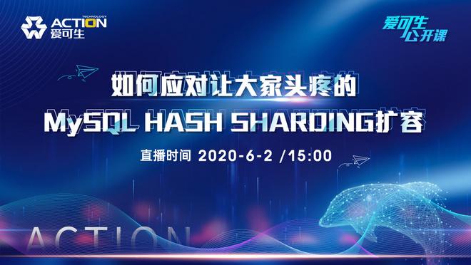 【爱可生公开课】如何应对让大家头疼的MySQL hash sharding扩容?