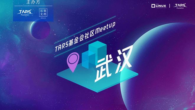 TARS基金会社区Meetup - 武汉站