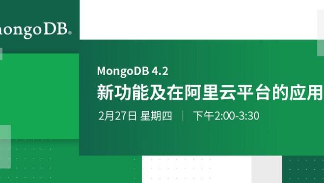 在线研讨会 – MongoDB 4.2新功能及在阿里云平台的应用