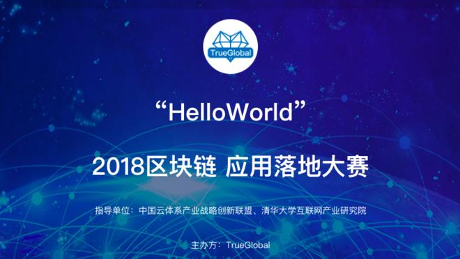 HelloWorld--2018区块链应用落地大赛