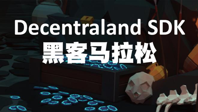 Decentraland SDK 黑客马拉松将于 9 月 2 日开始!