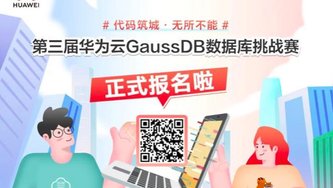 20万奖品池!第三届华为云GaussDB数据库挑战赛报名开启