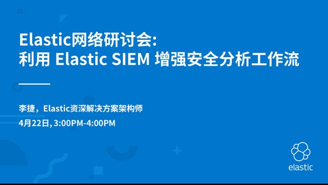 Elastic网络研讨会-利用 Elastic SIEM 增强安全分析工作流