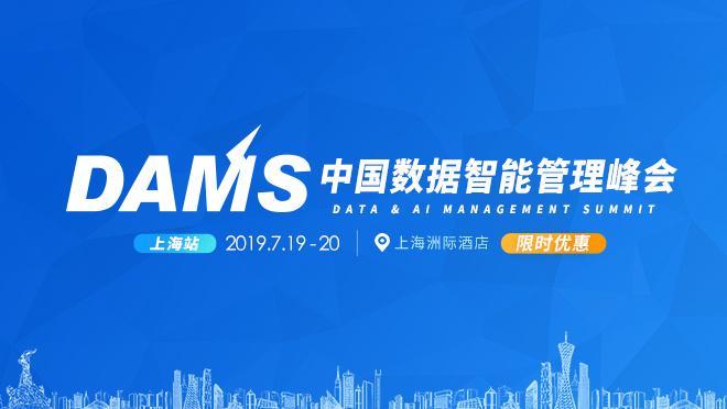 2019 DAMS中国数据智能管理峰会-上海站