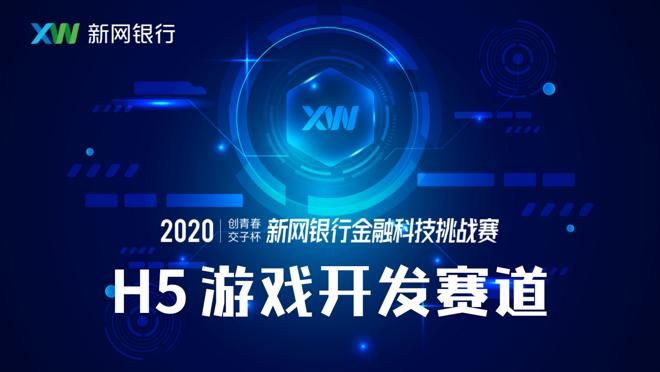 2020 新网银行 H5 游戏开发大赛