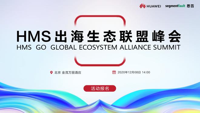 HMS 出海生态联盟峰会 · 北京站