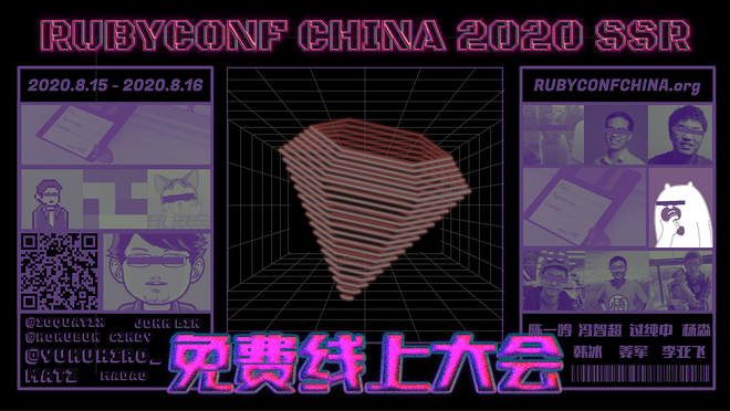 RubyConf China 2020 线上技术大会