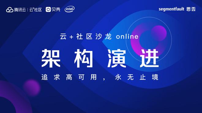 云+社区沙龙online — 架构演进