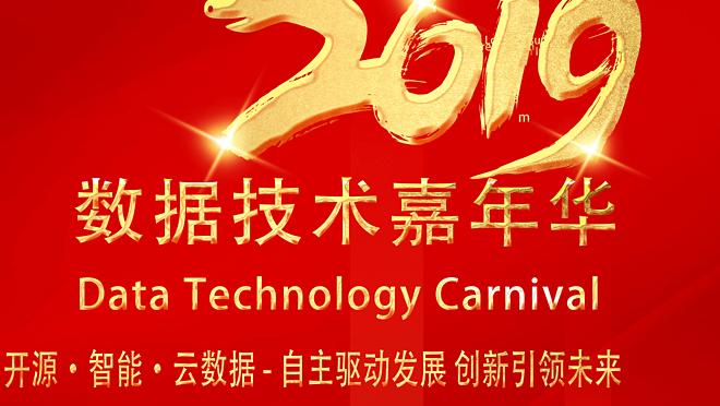 2019数据技术嘉年华