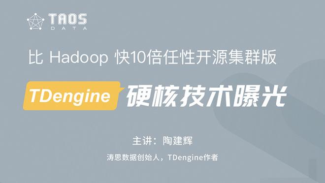 TDengine Tech Live