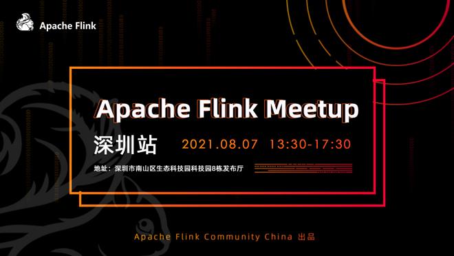 Apache Flink Meetup 8.7 深圳站,企业实践 + 1.14 版本预热