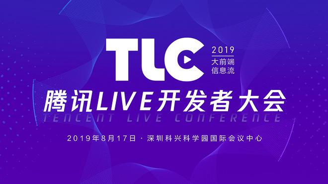 腾讯LIVE开发者大会
