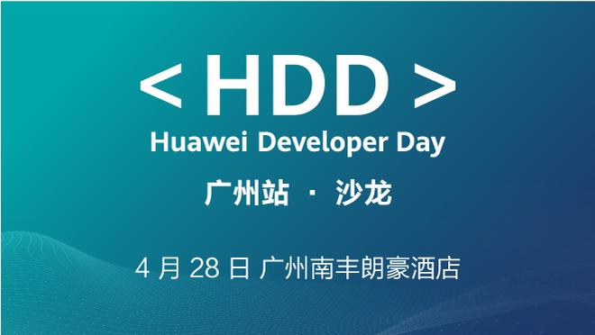 (HDD)华为开发者日·广州站