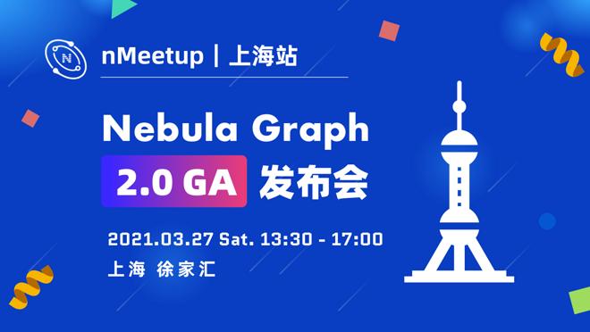 nMeetup 上海站 | Nebula Graph 2.0 GA 发布会