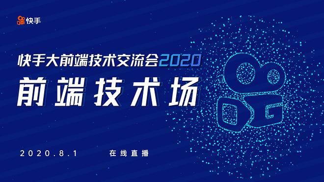 快手大前端技术交流会2020—前端技术场