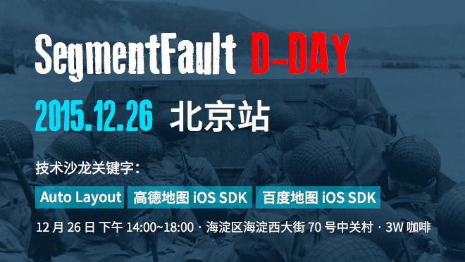 SegmentFault D-Day 2015 北京:iOS 站