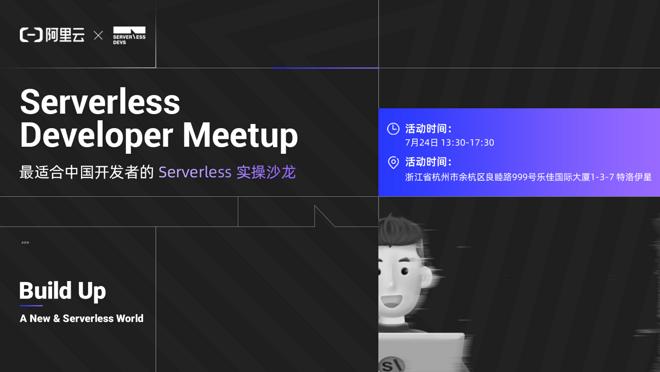 阿里云 Serverless Developer Meetup 【杭州 7.24】