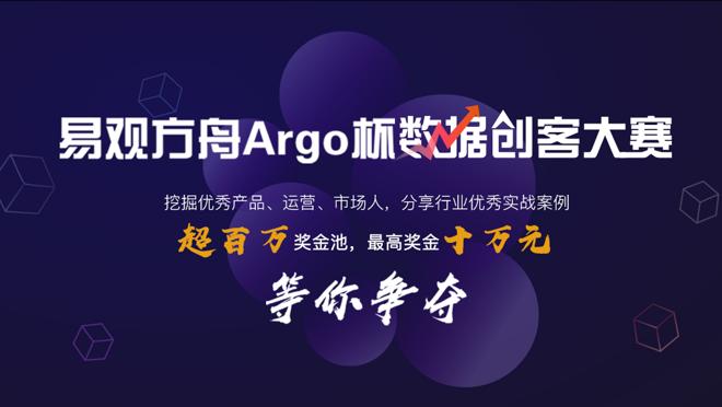 易观方舟Argo杯数据创客大赛