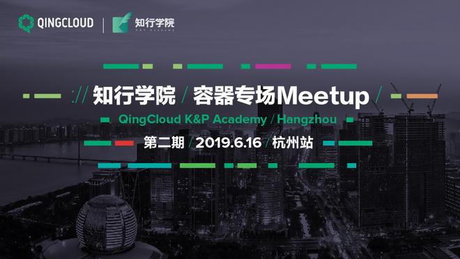 K8S 落地实践系列技术沙龙   杭州站开放报名