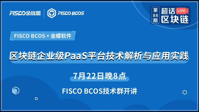 区块链企业级PaaS平台技术解析与应用实践