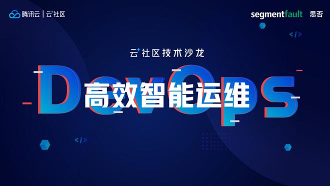 """云+社区 """"高效智能运维"""" 主题技术沙龙"""