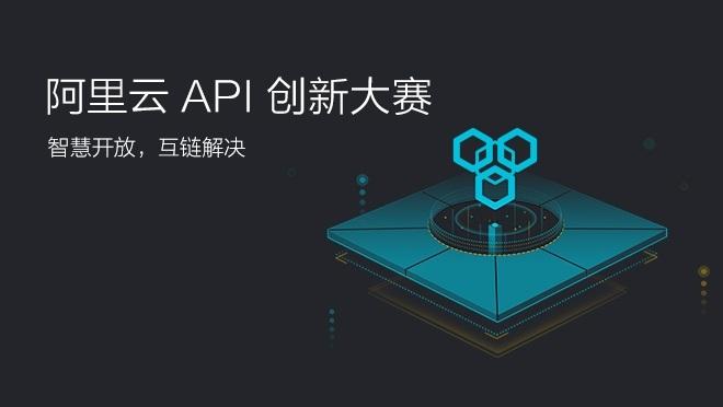 阿里云API应用创新大赛启动