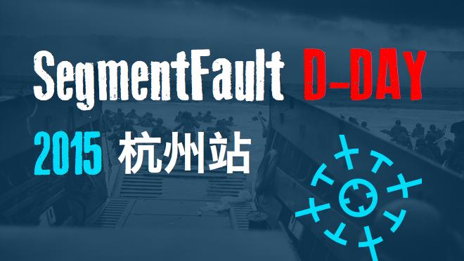 D-Day 2015 杭州站:SegmentFault 三周年技术大会
