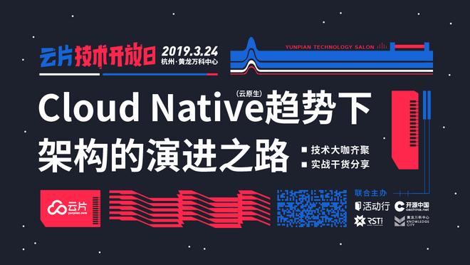云片技术开放日 Cloud Native趋势下,架构的演进之路