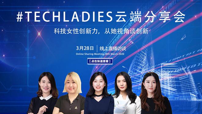 """「3月28日」线上直播:女性科技创新力,以""""她视角""""谈创新"""