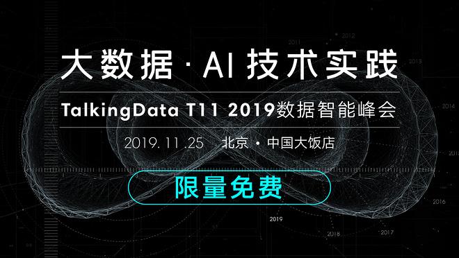 世界,无界 | T11 2019数据智能技术峰会