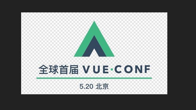 全球首届 Vue.js 开发者大会