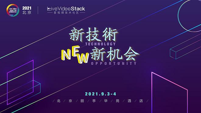 LiveVideoStackCon 2021 北京站