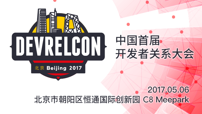 中国首届开发者关系大会