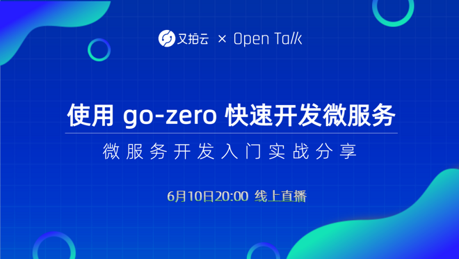 又拍云Open Talk: 使用 go-zero 快速开发微服务