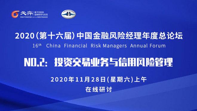 2020(第十六届)中国金融风险经理年度总论坛NO.2:投资交易业务与信用风险管理