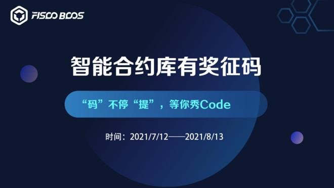 """@开源人,约""""码"""",智能合约库有奖征码第2期来袭"""