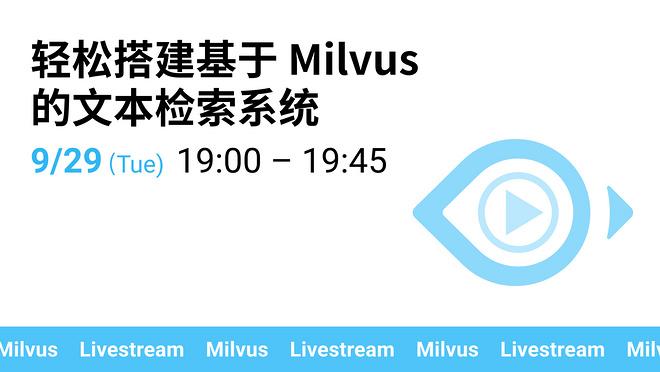 轻松搭建基于Milvus的文本检索系统