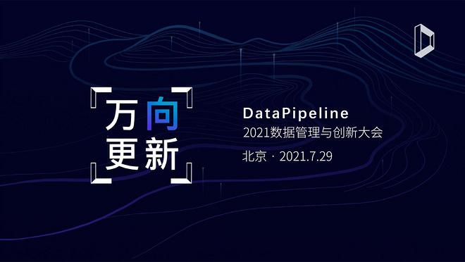 万「向」更新·DataPipeline2021数据管理与创新大会