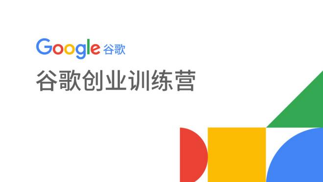 Google 谷歌创业训练营