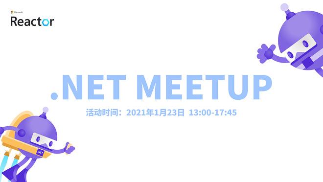 2021年首届.NET线下沙龙上海站 - 2021 .NET Meetup in Shanghai