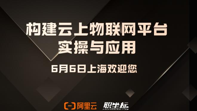 阿里云上海ACE同城会   构建云上物联网平台与应用